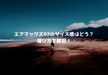 【要大事!】エアマックス97はハーフサイズ大きめがベスト!