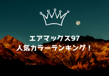 【TOP7】エアマックス97の人気カラーランキング!色や種類のおすすめをピックアップ!
