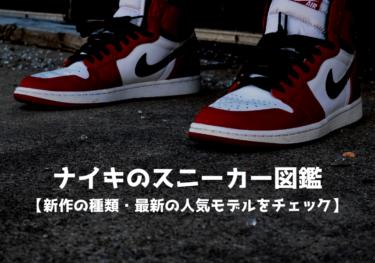 ナイキのスニーカー図鑑【新作の種類・最新の人気モデルをチェック】