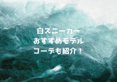 白スニーカーのメンズのおすすめ20選+コーデ6選!