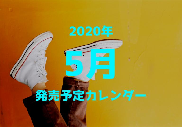 5月発売 スニーカー