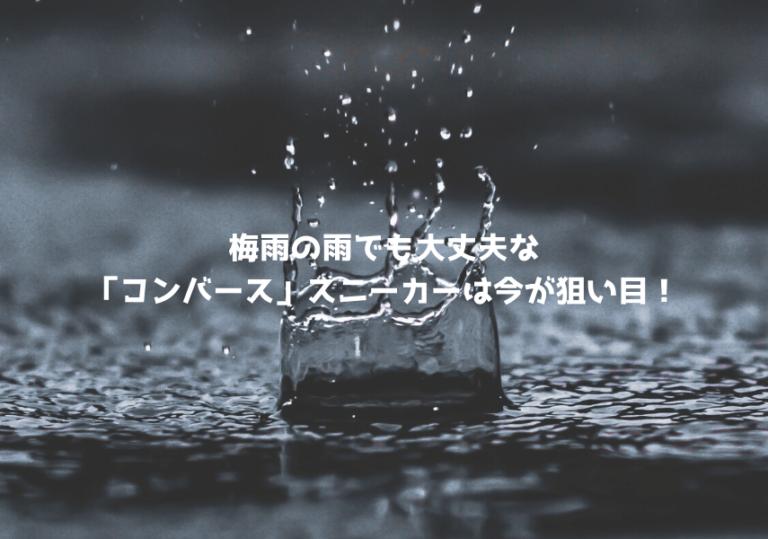 梅雨 スニーカー